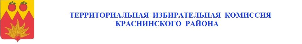 ТИК Краснинского района